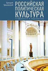 Григорий Тульчинский -Российская политическая культура. Особенности и перспективы