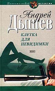 Андрей Дышев -Классная дама
