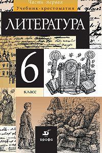 Тамара Курдюмова -Литература.6 класс. Часть 1