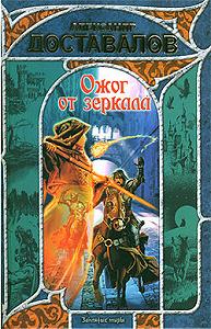Александр Доставалов -Ожог от зеркала