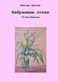 Виктор Кротов -Избранные стихи. Из пяти сборников