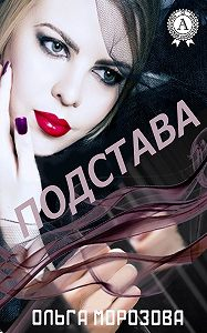 Ольга Морозова -Подстава