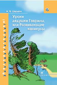 Игорь Федорович Шарыгин -Уроки дедушки Гаврилы, или Развивающие каникулы