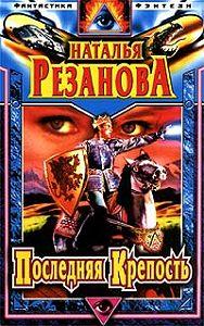 Наталья Резанова -Последняя крепость