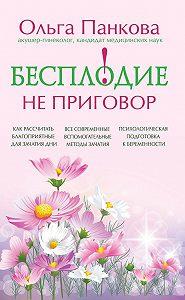 Ольга Панкова -Бесплодие – не приговор!