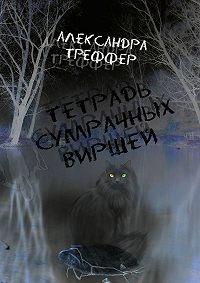 Александра Треффер -Тетрадь сумрачных виршей. Стихотворения разныхлет. Авторская песня