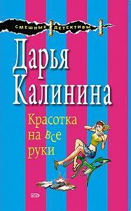Дарья Калинина -Красотка на все руки