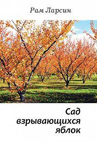 Рам Ларсин - Сад взрывающихся яблок (сборник)