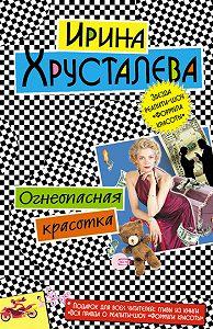 Ирина Хрусталева -Огнеопасная красотка