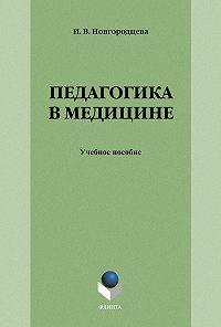 Ирина Новгородцева -Педагогика в медицине