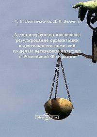 Сергей Братановский -Административно-правовое регулирование организации и деятельности комиссий по делам несовершеннолетних в Российской Федерации