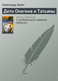Александр Зорич -Дети Онегина и Татьяны
