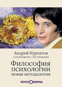 Андрей Курпатов -Философия психологии. Новая методология
