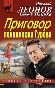 Алексей Макеев -Приговор полковника Гурова