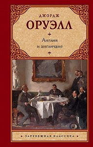 Джордж Оруэлл -Англия и англичане (сборник)
