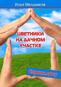 Илья Мельников -Цветники на дачном участке