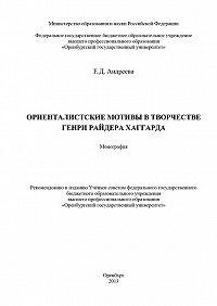 Елена Андреева -Ориенталистские мотивы в творчестве Генри Райдера Хаггарда