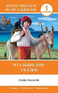 Анелия Ибарбия - Итальянские сказки / Fiabe Italiane