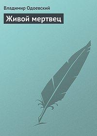 Владимир Одоевский -Живой мертвец