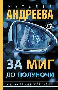 Наталья Андреева -За миг до полуночи