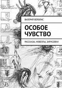 Валерий Белолис -Особое чувство. Рассказы, новеллы, зарисовки