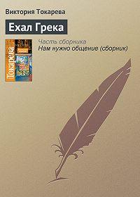 Виктория Токарева - Ехал Грека