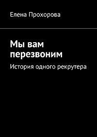 Елена Прохорова -Мы вам перезвоним