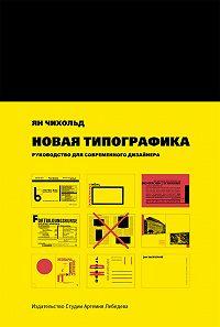 Ян Чихольд -Новая типографика. Руководство для современного дизайнера