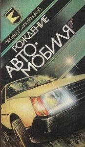 Леонид Сапожников -Рождение автомобиля