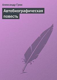 Александр Грин -Автобиографическая повесть