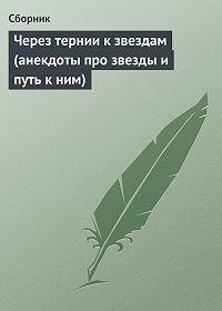 Сборник -Через тернии к звездам (анекдоты про звезды и путь к ним)