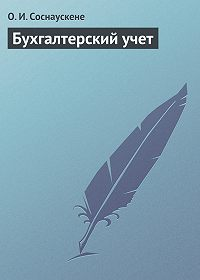 О. И. Соснаускене -Бухгалтерский учет