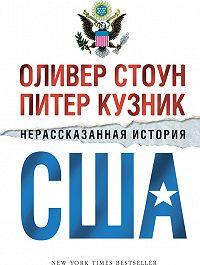 Оливер Стоун -Нерассказанная история США
