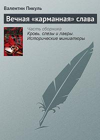 Валентин Пикуль -Вечная «карманная» слава