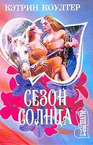 Кэтрин Коултер -Сезон солнца