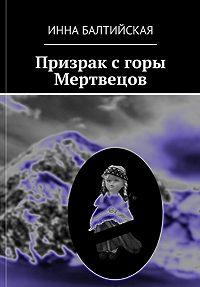 Инна Балтийская - Призрак с горы Мертвецов