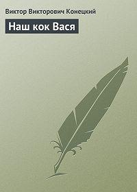 Виктор Конецкий -Наш кок Вася