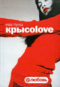 Ева Пунш -Крысоlove