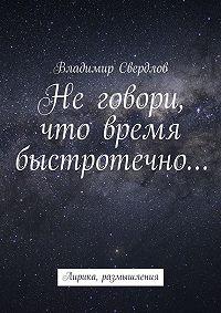Владимир Свердлов -Не говори, что время быстротечно… Лирика, размышления