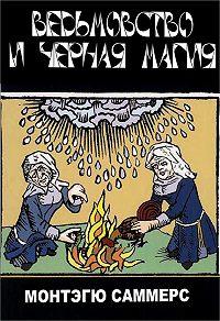 Монтегю Саммерс - Колдовство и черная магия