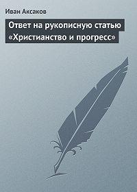 Иван Аксаков -Ответ на рукописную статью «Христианство и прогресс»