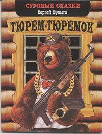 Сергей Булыга - Тюрем-тюремок