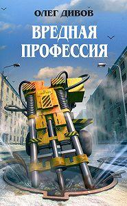 Олег Дивов -В Конькове мерзкая погода