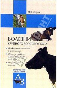 Мария Дорош -Болезни крупного рогатого скота
