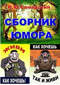 Игорь Самарский - Книга юмора
