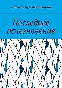 Александра Лоншакова -Последнее исчезновение