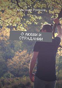 Александр Романов -О любви и страдании