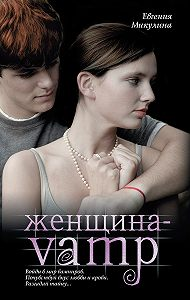 Евгения Микулина -Женщина-VAMP