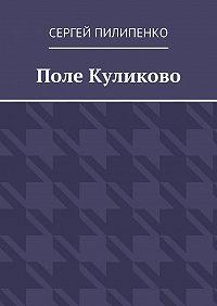 Сергей Пилипенко -Поле Куликово