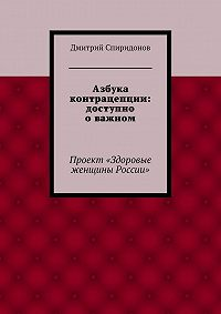 Дмитрий Спиридонов -Азбука контрацепции: доступно о важном